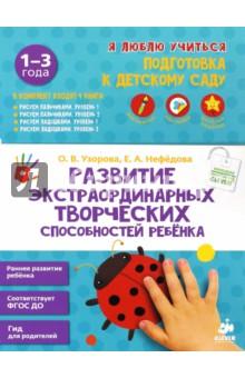 Стих о развитии творческих способностях детей