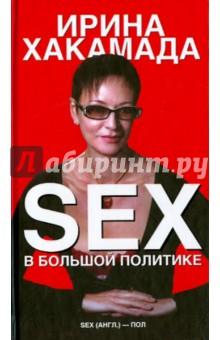 Секс как политика