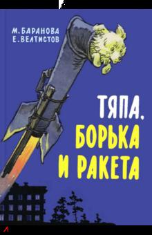 Баранова, Велтистов - Тяпа, Борька и ракета обложка книги
