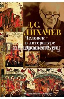 Человек в литературе Древней Руси - Дмитрий Лихачев
