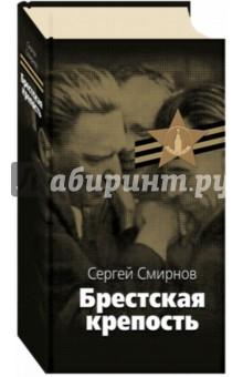 Брестская крепость - Сергей Смирнов