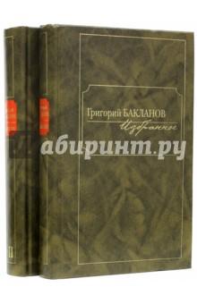 Избранное. В 2-х томах - Григорий Бакланов