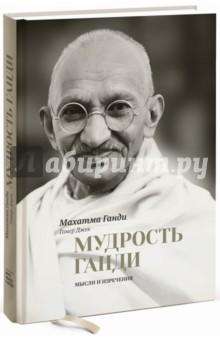 Мудрость Ганди. Мысли и изречения - Махатма Ганди