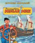 Георг Юхансон: История кораблей. Рассказывает Мулле Мек