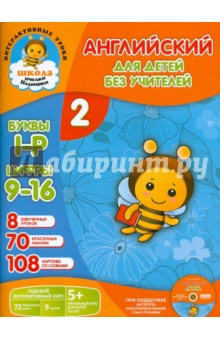 Купить Елена Путилина: Английский для детей без учителей. Часть 2 (+CD) ISBN: 978-5-222-23689-5