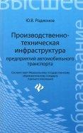 Юрий Родионов: Производственно-техническая инфраструктура предприятий автомобильного транспорта. Учебник