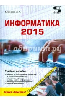 Информатика 2015. Учебное пособие