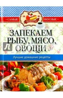 Запекаем рыбу, мясо, овощи. Лучшие домашние рецепты