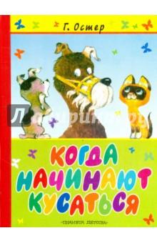 Купить Григорий Остер: Когда начинают кусаться ISBN: 978-5-17-072549-6