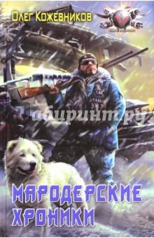 Мародерские хроники - Олег Кожевников