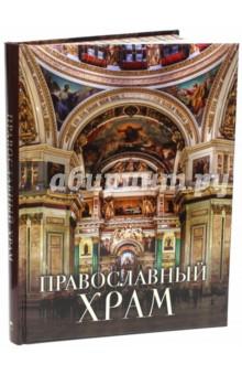 Купить Александр Казакевич: Православный храм ISBN: 978-5-373-04869-9