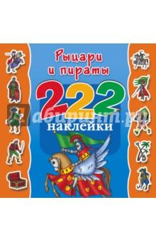 Купить Рыцари и пираты ISBN: 978-5-17-087790-4