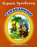 Корней Чуковский - Тараканище обложка книги