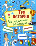 Три истории для мальчишек-фантазеров обложка книги