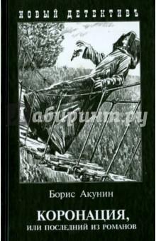 Коронация, или Последний из романов - Борис Акунин