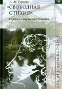 Александр Гуревич - Свободная стихия. Статьи о творчестве Пушкина обложка книги