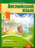 ТерМинасова, Кутьина: Английский язык. 6 класс. Рабочая тетрадь