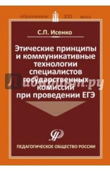 Этические принципы и коммуникативные технологии специалистов государственных комиссий при пров. ЕГЭ - С. Исенко