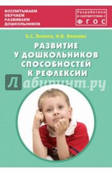 Развитие у дошкольников способностей к рефлексии. Учебно-методическое пособие. ФГОС