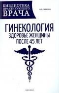 Ольга Скрипка: Гинекология. Здоровье женщины после 45 лет