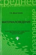 Геральд Двоеглазов: Материаловедение. Учебник