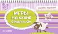 Ирина Асеева - Игры на кухне с малышом обложка книги