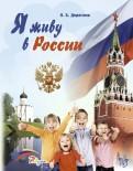 Людмила Дерягина: Я живу в России