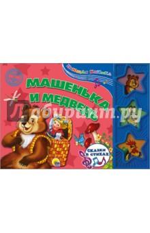 Машенька и медведь - Тришина, Корнеев, Змитрович-Клепацкая