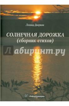 Солнечная дорожка - Леонид Дворкин