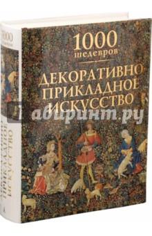 1000 шедевров. Декоративно-прикладное искусство - Виктория Чарльз