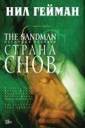 Нил Гейман: The Sandman. Песочный человек. Книга 3. Страна Снов