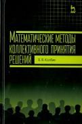 Вячеслав Колбин - Математические методы коллективного принятия решений. Учебное пособие обложка книги