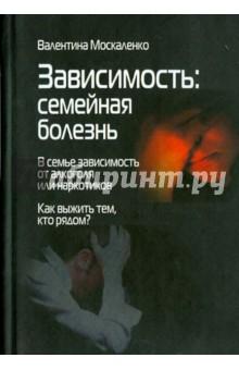 наркологический в москве центр-9