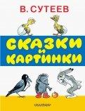 Владимир Сутеев: Сказки и картинки