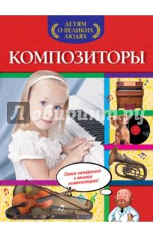 Композиторы - Ольга Слюсар