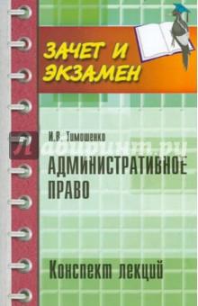 Административное право. Конспект лекций - Иван Тимошенко