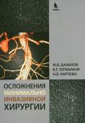 Данилов, Зурабиани, Карпова: Осложнения минимально инвазивной хирургии. Хирургическое лечение осложнений
