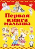 Елена Хомич: Первая книга малыша