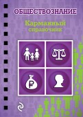 Николай Плавинский: Обществознание