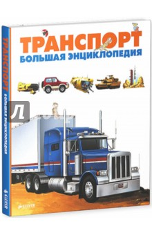 Купить Дельфин Гравье-Бадреддин: Транспорт. Большая энциклопедия ISBN: 978-5-91982-707-8