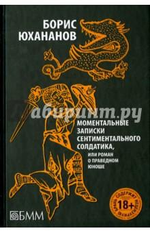 Моментальные записки сентиментального солдатика, или Роман о праведном юноше - Борис Юхананов