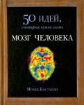 мы это наш мозг рецензии