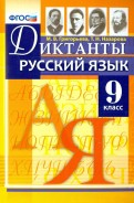 Назарова, Григорьева: Русский язык. 9 класс. Диктанты. ФГОС