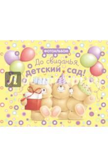 Купить До свиданья, детский сад! ISBN: 978-5-699-77193-6