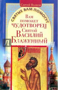 Вам поможет чудотворец святой Василий Блаженный - Сергей Волков
