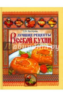 Лучшие рецепты русской кухни - Дарья Нестерова
