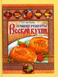 Дарья Нестерова: Лучшие рецепты русской кухни
