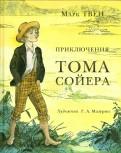 Марк Твен - Приключения Тома Сойера обложка книги