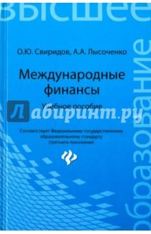 Международные финансы. Учебное пособие - Свиридов, Лысоченко