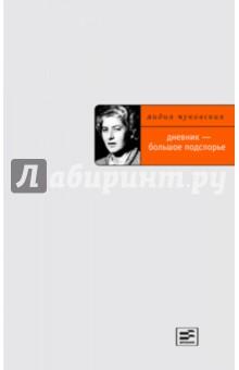 Купить Лидия Чуковская: Дневник - большое подспорье ISBN: 978-5-9691-1368-8